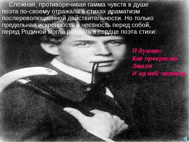 Сложная, противоречивая гамма чувств в душе поэта по-своему отражала в стиха...