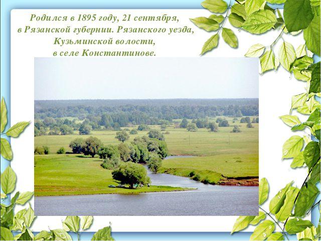 Родился в 1895 году, 21 сентября, в Рязанской губернии. Рязанского уезда, Ку...