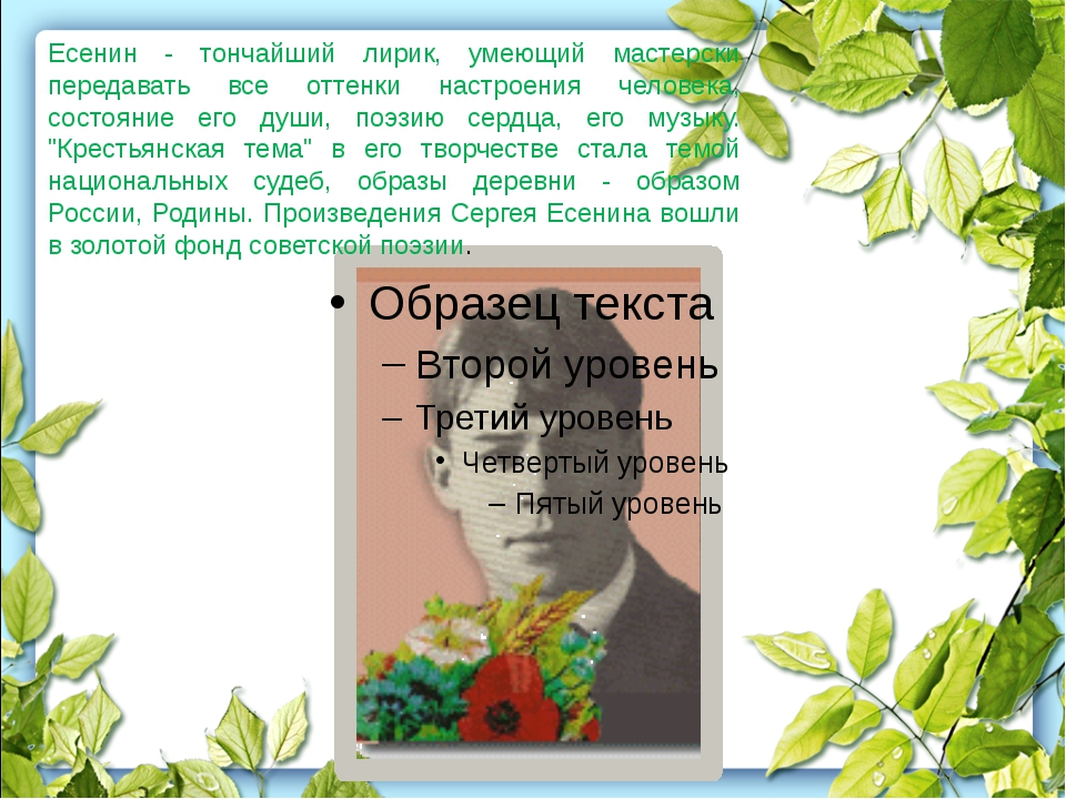Есенин - тончайший лирик, умеющий мастерски передавать все оттенки настроения...