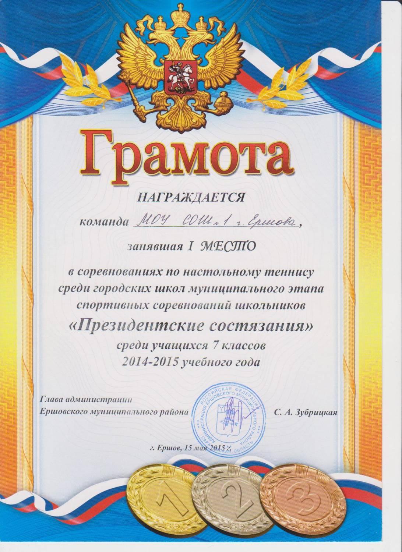 http://ershov.clan.su/_ld/9/83414026.jpg