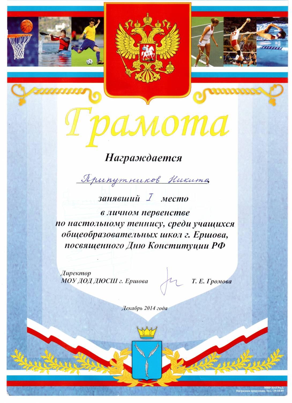 http://ershov.clan.su/_ld/9/74814597.jpg