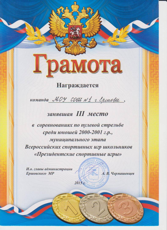 http://ershov.clan.su/_ld/9/13124799.jpg