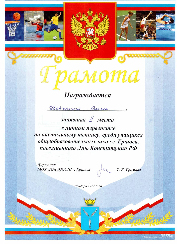 http://ershov.clan.su/_ld/9/08268501.jpg