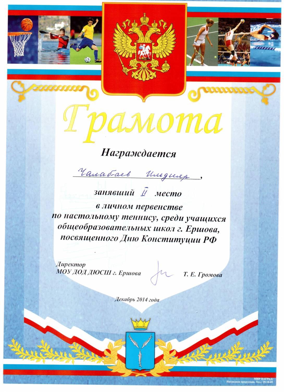 http://ershov.clan.su/_ld/9/11324277.jpg