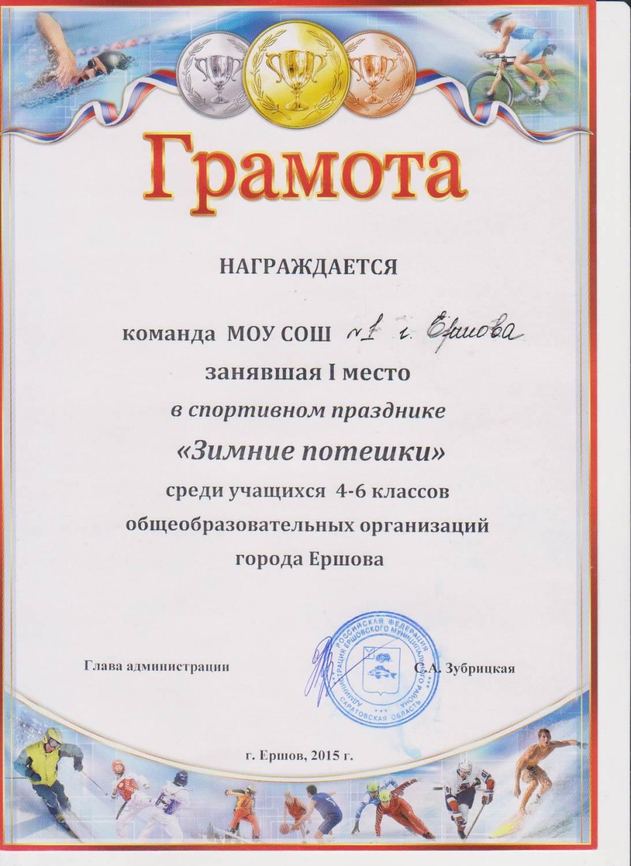 http://ershov.clan.su/_ld/9/69493433.jpg