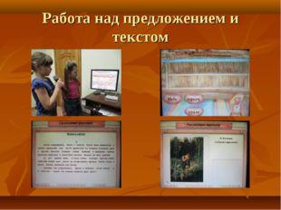 Работа над предложением и текстом