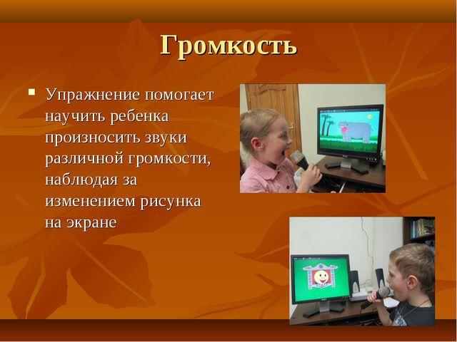 Громкость Упражнение помогает научить ребенка произносить звуки различной гро...