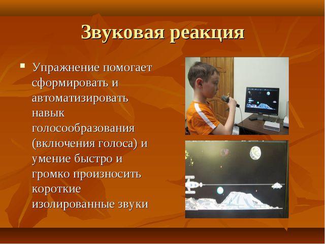 Звуковая реакция Упражнение помогает сформировать и автоматизировать навык го...