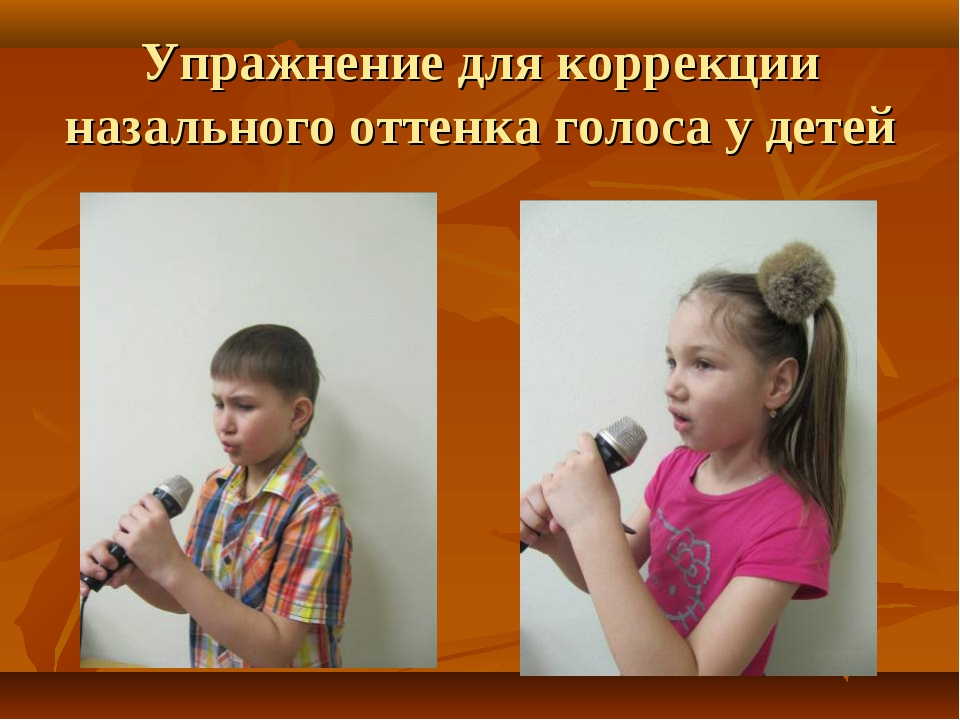 Упражнение для коррекции назального оттенка голоса у детей