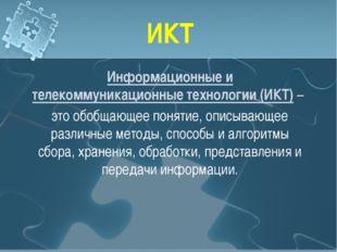 ИКТ Информационные и телекоммуникационные технологии (ИКТ) – это обобщающее п