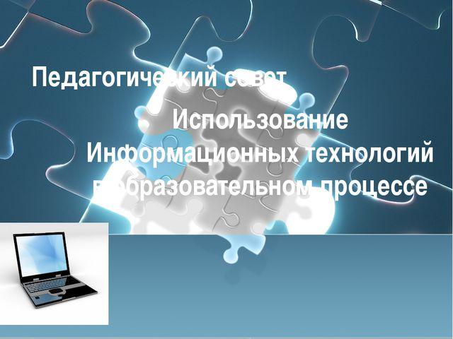 Педагогический совет Использование Информационных технологий в образовательно...