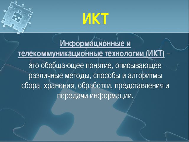 ИКТ Информационные и телекоммуникационные технологии (ИКТ) – это обобщающее п...