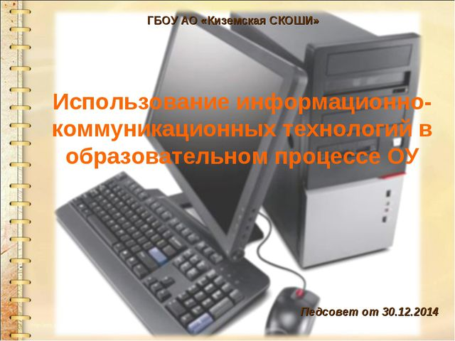 Использование информационно-коммуникационных технологий в образовательном про...