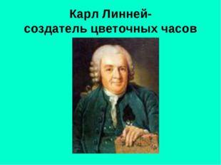 Карл Линней- создатель цветочных часов
