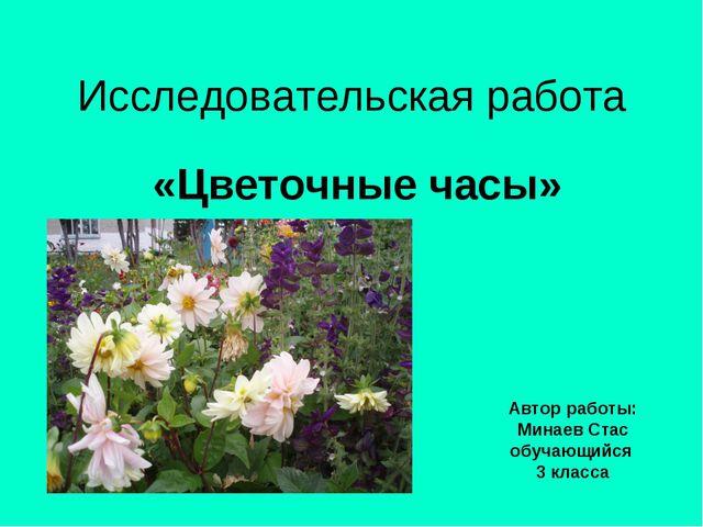 Исследовательская работа «Цветочные часы» Автор работы: Минаев Стас обучающий...