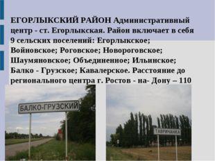 ЕГОРЛЫКСКИЙ РАЙОН Административный центр - ст. Егорлыкская. Район включает в
