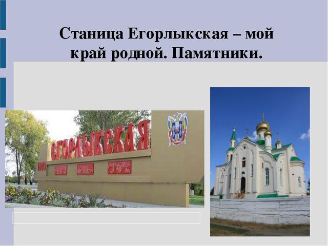 Станица Егорлыкская – мой край родной. Памятники.