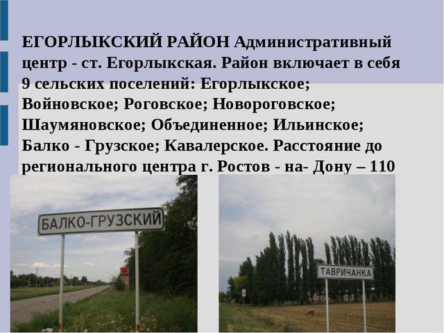 ЕГОРЛЫКСКИЙ РАЙОН Административный центр - ст. Егорлыкская. Район включает в...