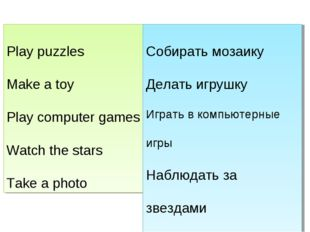 Play puzzles Make a toy Play computer games Watch the stars Take a photo Соби