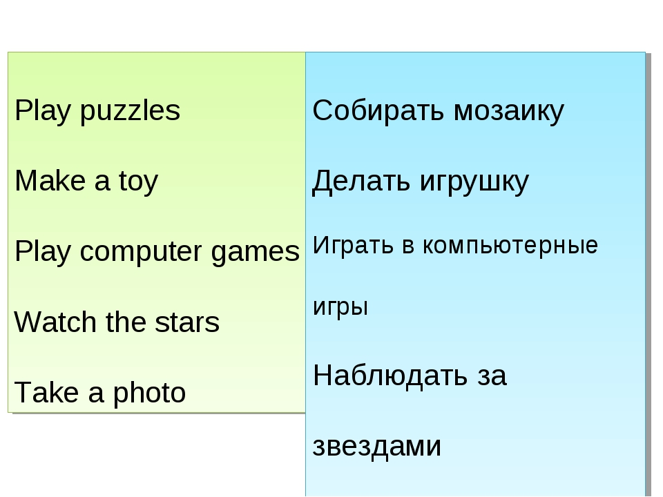 Play puzzles Make a toy Play computer games Watch the stars Take a photo Соби...