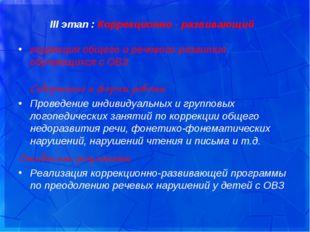III этап : Коррекционно - развивающий коррекция общего и речевого развития об