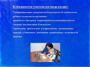 В обязанности учителя-логопеда входит: информирование специалистов Консилиума
