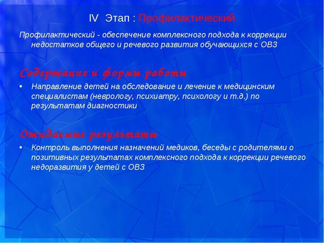 IV Этап : Профилактический Профилактический - обеспечение комплексного подход...
