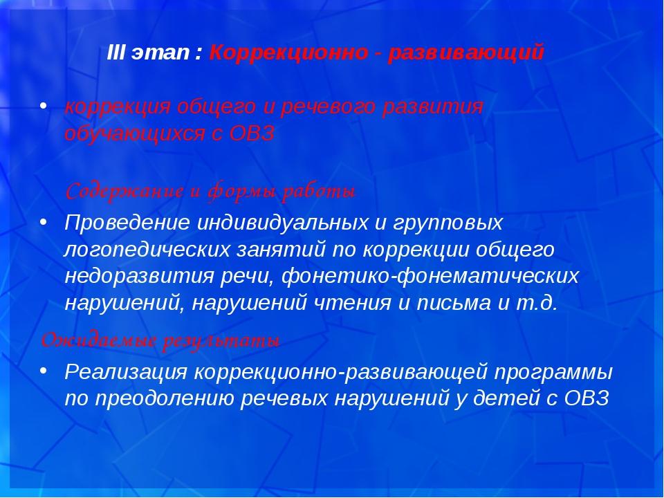 III этап : Коррекционно - развивающий коррекция общего и речевого развития об...