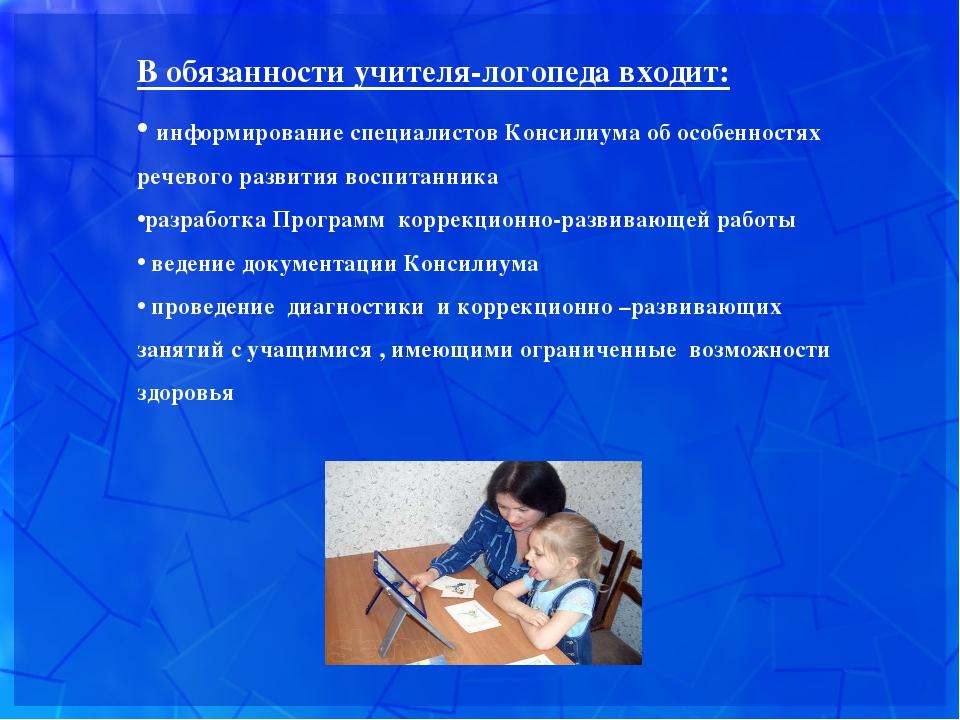 В обязанности учителя-логопеда входит: информирование специалистов Консилиума...