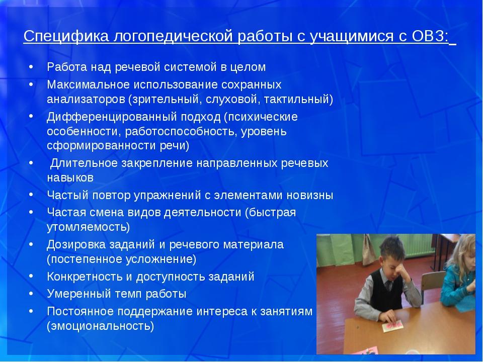 Специфика логопедической работы с учащимися с ОВЗ: Работа над речевой систем...