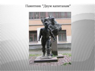 """Памятник """"Двум капитанам"""""""