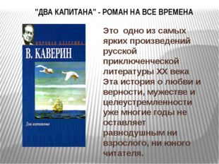 """""""ДВА КАПИТАНА"""" - РОМАН НА ВСЕ ВРЕМЕНА Это одно из самых ярких произведений ру"""