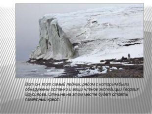 Вот он, тот самый ледник, рядом с которым были обнаружены останки и вещи член