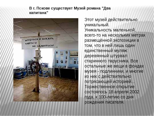 """В г. Пскове существует Музей романа """"Два капитана"""" Этот музей действительно у..."""