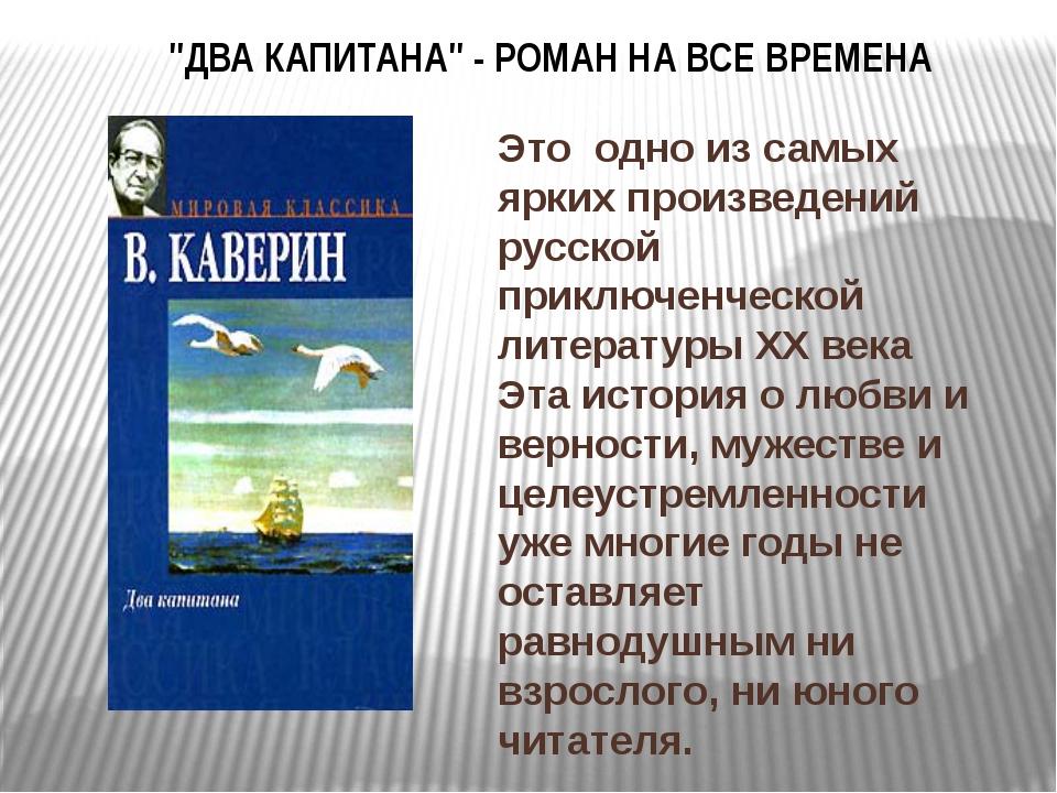 """""""ДВА КАПИТАНА"""" - РОМАН НА ВСЕ ВРЕМЕНА Это одно из самых ярких произведений ру..."""
