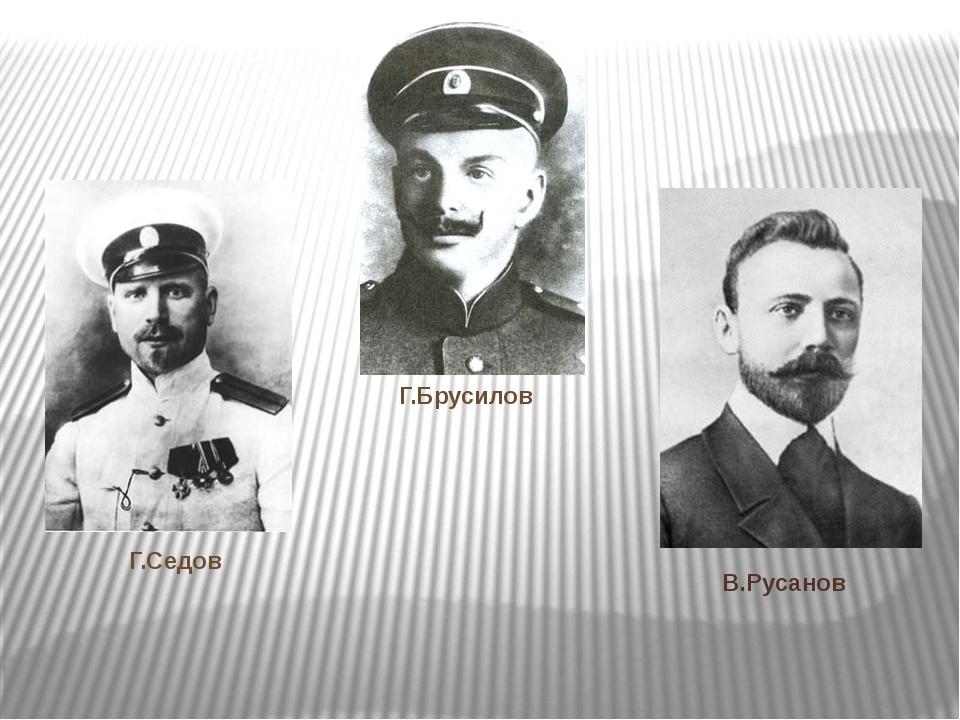 Г.Седов Г.Брусилов В.Русанов