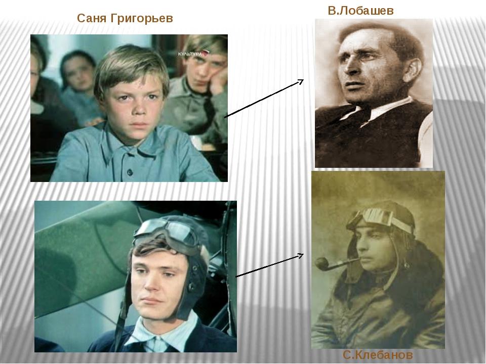 Саня Григорьев В.Лобашев С.Клебанов