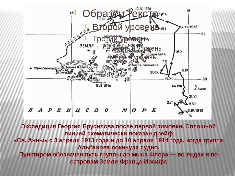 Экспедиция Георгия Брусилова после первой зимовки. Сплошной линией схематичес...