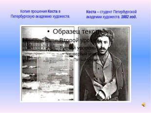 Копия прошения Коста в Петербургскую академию художеств.