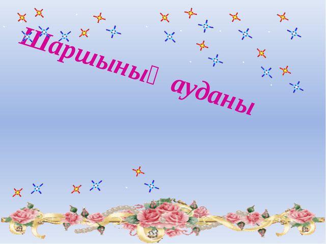 Шаршының ауданы