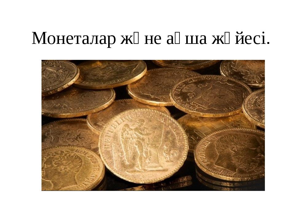 Монеталаржәне ақша жүйесі.