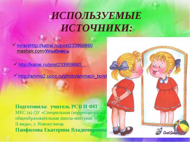 ИСПОЛЬЗУЕМЫЕ ИСТОЧНИКИ: miranihttp://katrai.ru/post233959860mashek.com›Улыбни...
