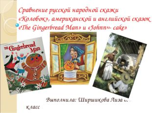 Сравнение русской народной сказки «Колобок», американской и английской сказок