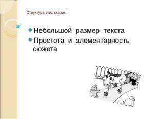Структура этих сказок : Небольшой размер текста Простота и элементарность сю