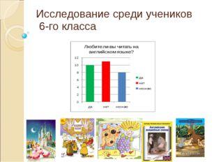Исследование среди учеников 6-го класса