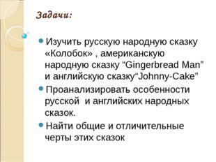 Задачи: Изучить русскую народную сказку «Колобок» , американскую народную ска