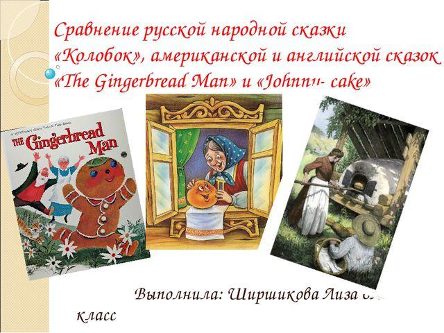 Сравнение русской народной сказки «Колобок», американской и английской сказок...