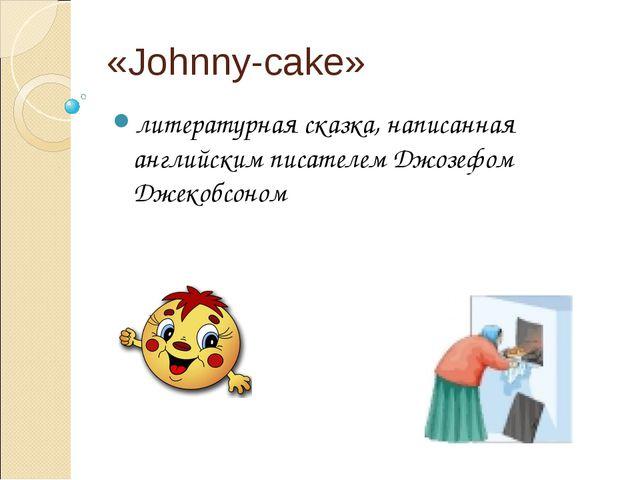 «Johnny-cake» литературная сказка, написанная английским писателем Джозефом Д...