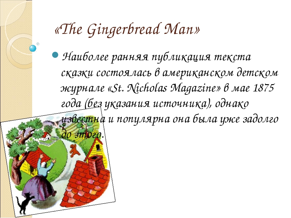 «The Gingerbread Man» Наиболее ранняя публикация текста сказки состоялась в...