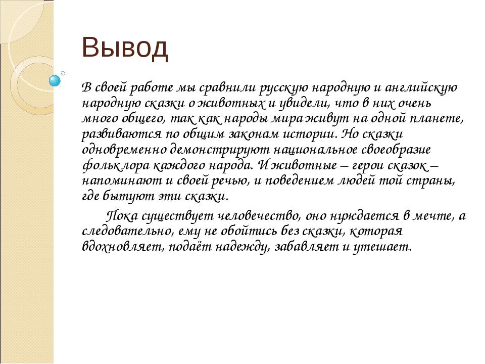 Вывод В своей работе мы сравнили русскую народную и английскую народную сказк...